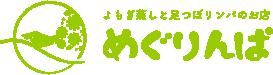 津田沼・よもぎ蒸しと足つぼリンパのお店【めぐりんぱ】